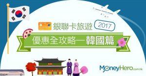 【旅行必讀】2017 銀聯卡旅遊優惠全攻略—韓國篇