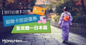 【旅行必讀】2017 銀聯卡旅遊優惠全攻略—日本篇