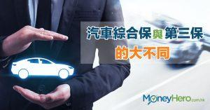 【駕車人士須知】汽車綜合保與第三保的大不同