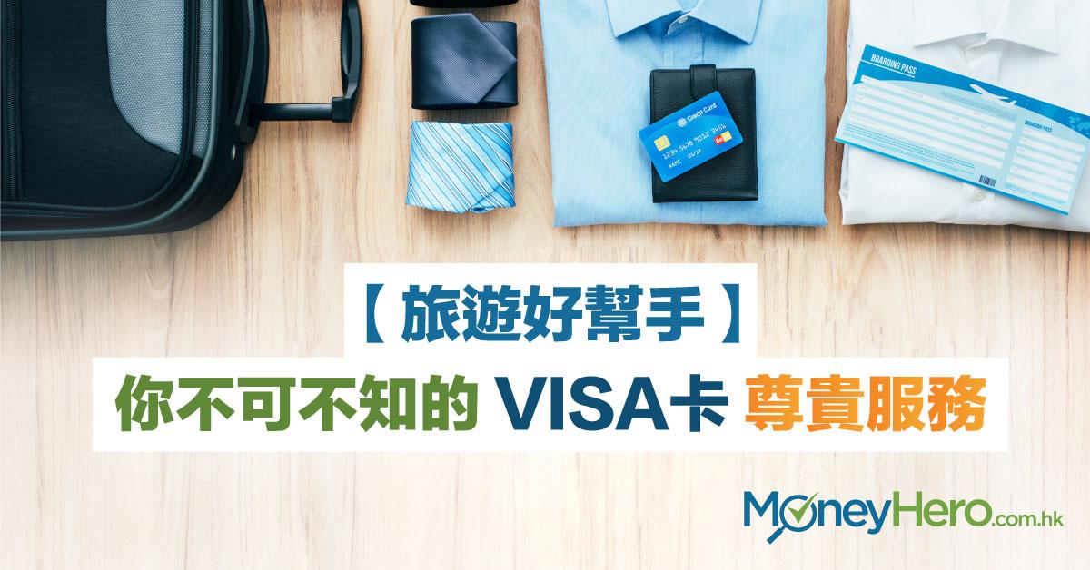 【旅遊好幫手】你不可不知的 VISA卡 尊貴服務