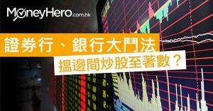證券行、銀行大鬥法:搵邊間炒 股票 至著數?(2018年1月更新)