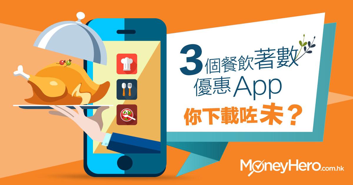 【吃貨必備】3個餐飲著數優惠 App 你下載咗未?