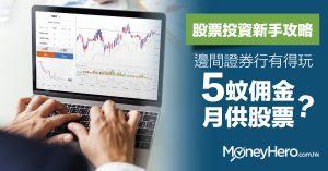 股票投資新手攻略:邊間證券行有得玩5蚊佣金 月供股票  ?