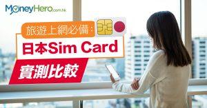 旅遊上網必備:日本 Sim Card 實測比較