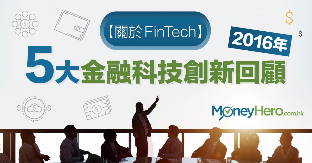 【關於FinTech】香港5大金融科技創新回顧(2016)