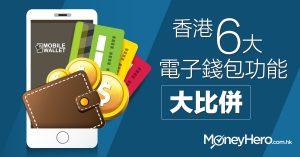 香港6大 電子錢包 功能大比併(2017年12月更新)