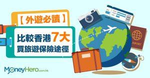 【外遊必讀】比較香港7大 買旅遊保險 途徑