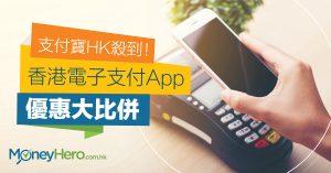 支付寶HK殺到!香港電子支付App優惠大比併