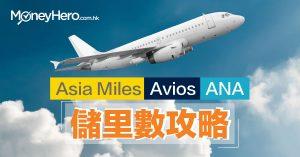 Asia Miles/Avios/ANA 儲里數途徑+信用卡攻略