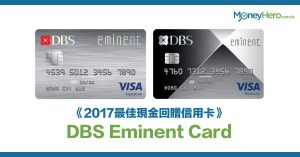 《2017最佳現金回贈信用卡》— DBS Eminent Card