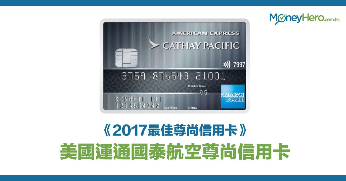 《2017最佳尊尚信用卡》—美國運通國泰航空尊尚信用卡