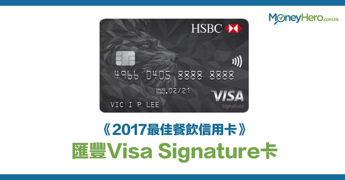 《2017最佳餐飲優惠信用卡》—匯豐Visa Signature卡