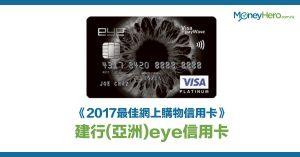 《2017最佳網上購物信用卡》—建行(亞洲)eye信用卡