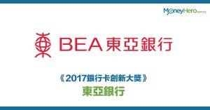 《2017銀行卡創新大獎》—東亞銀行