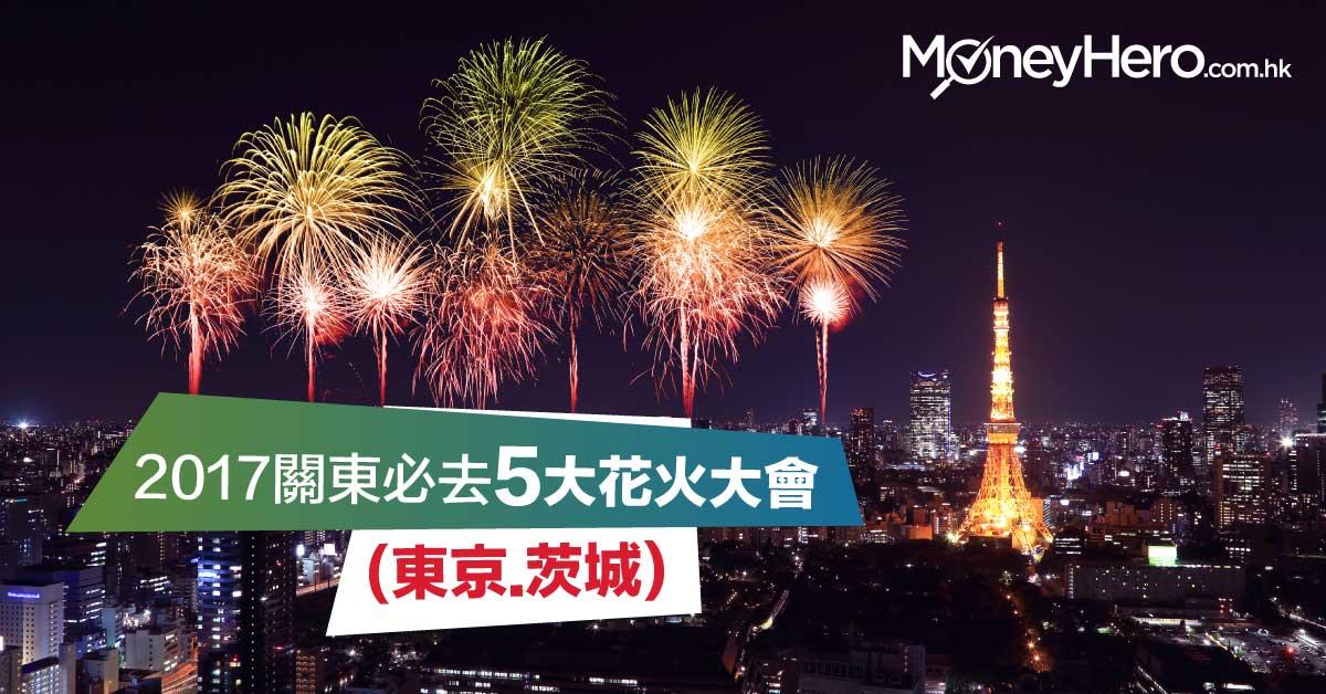 【日本夏祭2017】關東5大必去 花火大會 (東京.茨城)