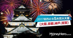 【日本夏祭2017】關西必去5大花火大會 (大阪.京都.神戶.滋賀)