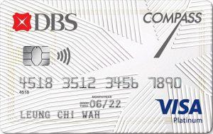 DBS Compass Visa 大專生信用卡