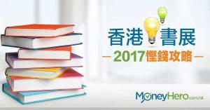 香港 書展 2017慳錢攻略