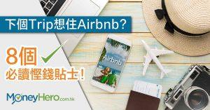 旅遊住宿必讀!8個 Airbnb 優惠慳錢貼士