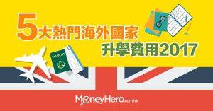 【英國/美國/加拿大/澳洲/新西蘭】海外升學費用