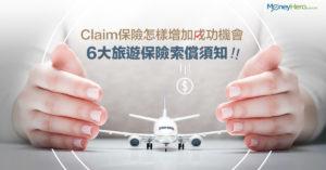 【Claim保險】6大旅遊保險索償須知增加成功機會