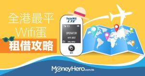 【Wifi蛋比較2020】香港最平WiFi Egg租借攻略 (中/日/韓/歐美等)