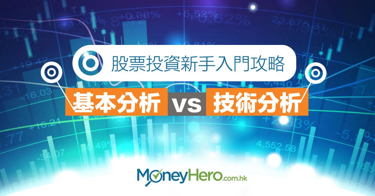 股票投資新手入門攻略:基本分析vs技術分析