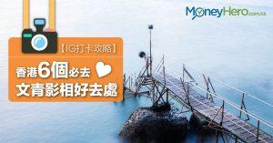 【影相好去處】6個香港必去文青IG打卡景點