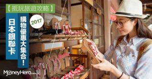 【購物攻略】2017 銀聯卡日本百貨公司優惠大集合