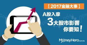 【2017 金融大事】A股入摩 3大股市影響你要知!