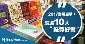 【2017 書展 直擊】嚴選10大抵買好書