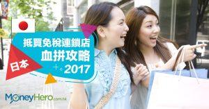 日本抵買免稅連鎖店血拼攻略2017(附優惠券鏈結)