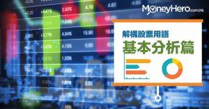 股票投資新手攻略:解構股票用語 基本分析篇