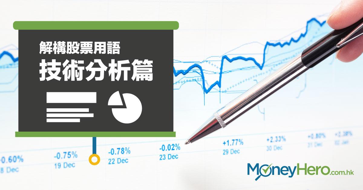 股票投資新手攻略:解構股票用語 技術分析篇