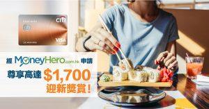 【獨家優惠】經MoneyHero申請Citi Cash Back Visa 卡尊享$1,700迎新獎賞!