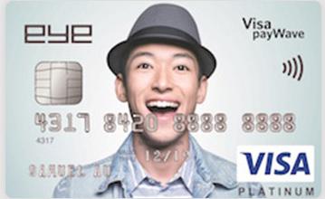eye 信用卡