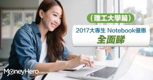 2017大專生 Notebook電腦優惠 全面睇(Poly U 理工大學篇)