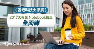 2017大專生 Notebook電腦優惠 全面睇(HKUST 科技大學篇)
