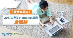 2017大專生 Notebook電腦優惠 全面睇(HKU 香港大學篇)