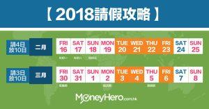 【 請假攻略 2018 】請4日放10日  附旅遊行程推介!