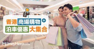 香港10大商場購物+泊車優惠大集合(2017年8月)