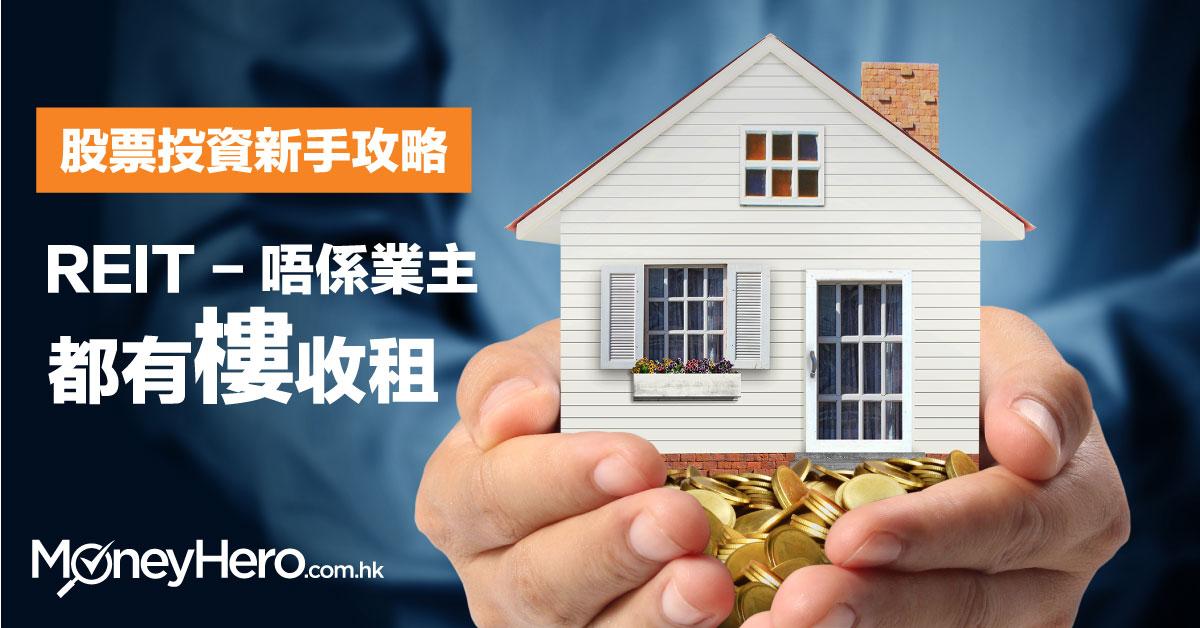股票投資新手攻略: REIT - 唔係業主都有樓收租
