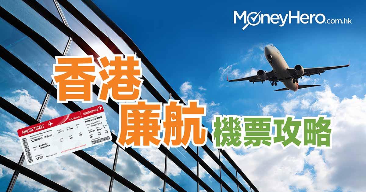 香港 廉航 機票攻略