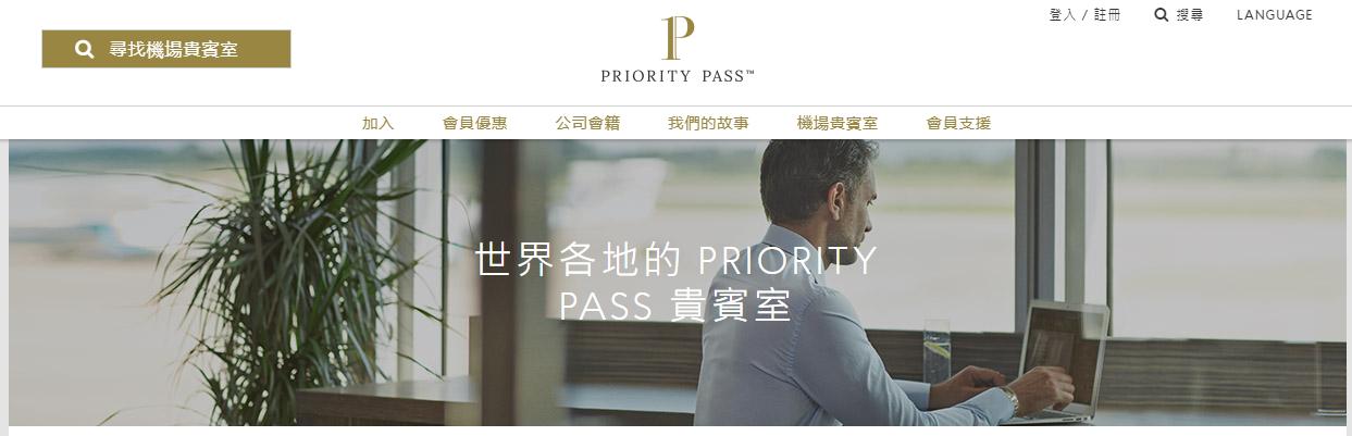 Priority Pass貴賓室