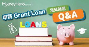 【準大學生必讀】申請 Grant Loan 常見問題Q&A