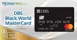 DBS Black World MasterCard:迎新$1=1里 + 55折換機票