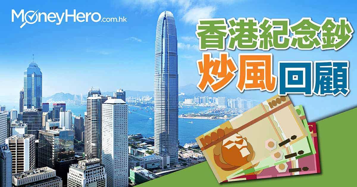 香港歷代紀念鈔炒風回顧