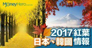【紅葉情報 2017】預測日本、韓國賞楓時間表