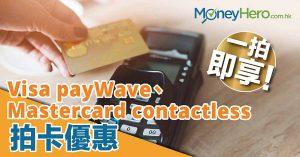 一拍即享!Visa payWave、Mastercard contactless拍卡優惠