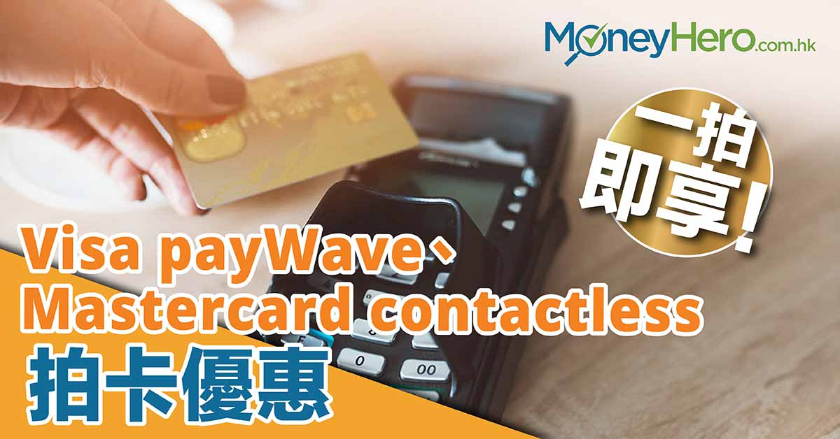 信用卡拍卡優惠